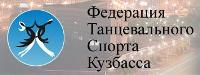 Федерация танцевального спорта Кузбасса